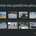 Μονώσεις ταρατσών στην Αθήνα